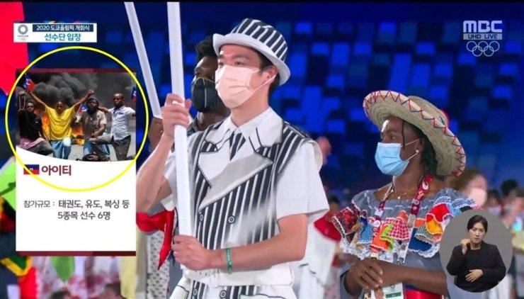 Screenshot from MBC