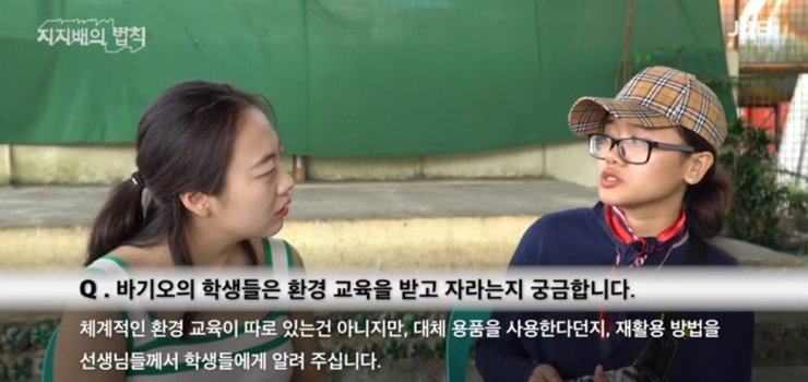 Hong Da-gyeong, left, interviews Cheryl Distor, a university student and an environmental activist in the Philippines, during her visit to Baguio in 2019. Screenshot from YouTube