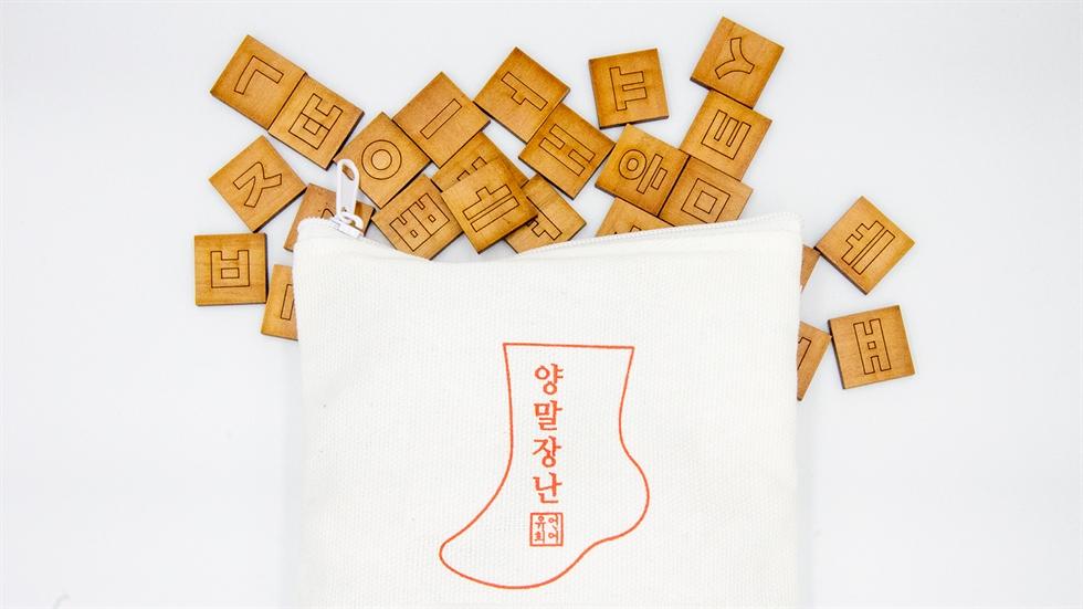 Ryan Kulp holds the 'Yangmal Game,' a Korean word board game he developed. Courtesy of Ryan Kulp