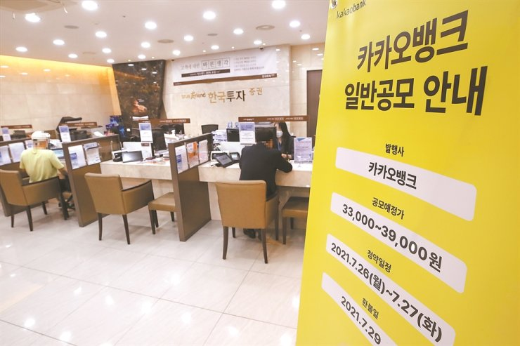 Retail investors talk with employees at a branch of Korea Investment & Securities located in Yeouido, Seoul, Tuesday, the last day of a two-day subscription period for KakaoBank's IPO stock allotment for retail investors. Yonhap