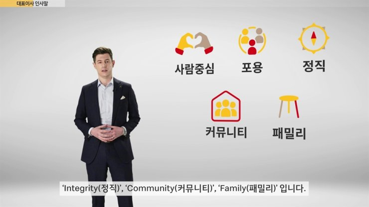 McDonald's Korea Managing Director Antoni Martinez speaks about the company's values and its plan to support the local community during a virtual conference in March. Courtesy of McDonald's Korea