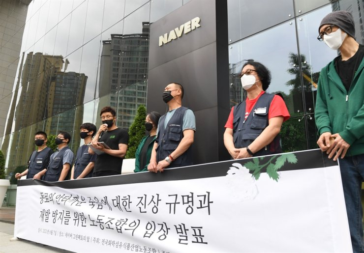 Unionized workers at Naver hold a press conference in front of the company's headquarters in Seongnam, Gyeonggi Province, June 7. Korea Times photo by Bae Woo-han
