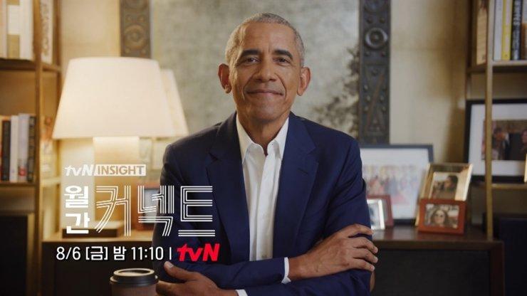 Former U.S. president Barack Obama / Courtesy of tvN