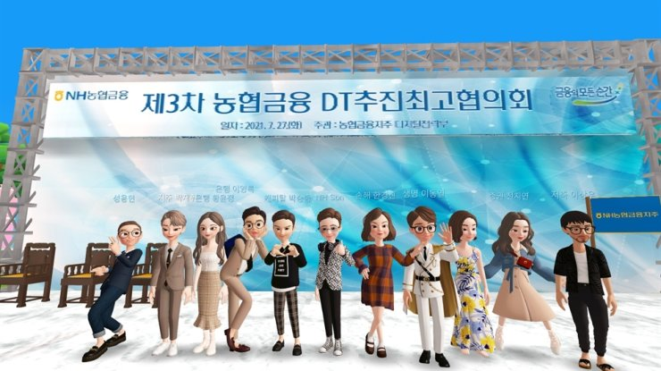 The avatars of NongHyup Financial Group Chairman Son Byung-hwan, center with thumb raised, and the firm's young employees pose for a photo on Zepeto, a 'metaverse' platform operated by Naver Z, after a meeting held to foster digitalization at the group's headquarters in Seoul, Wednesday. Yonhap
