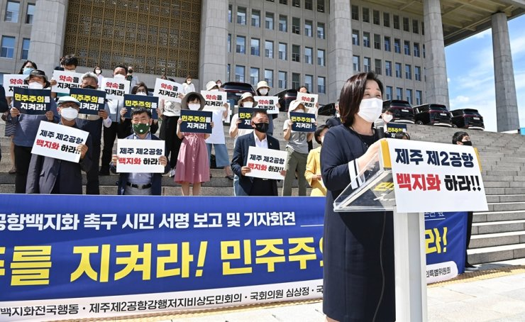 Rep. Sim Sang-jung of the social democratic minor opposition Justice Party speaks during a rally led by civic activists in front of the National Assembly in Seoul, June 16. They demanded the cancellation of the new airport construction plan on Jeju Island. Korea Times file