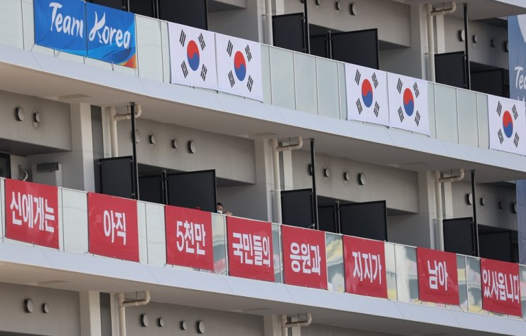 A banner carrying the phrase 'We still have the cheers and support of our 50 million people' in Korean is hung at lodging for the Korean squad at the Olympic Athletes Village in Tokyo, Thursday. Yonhap