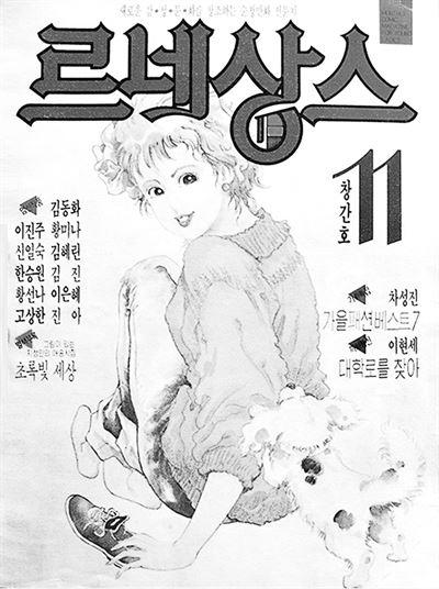 Kim So-won, a comic critic and researcher / Courtesy of Kim So-won