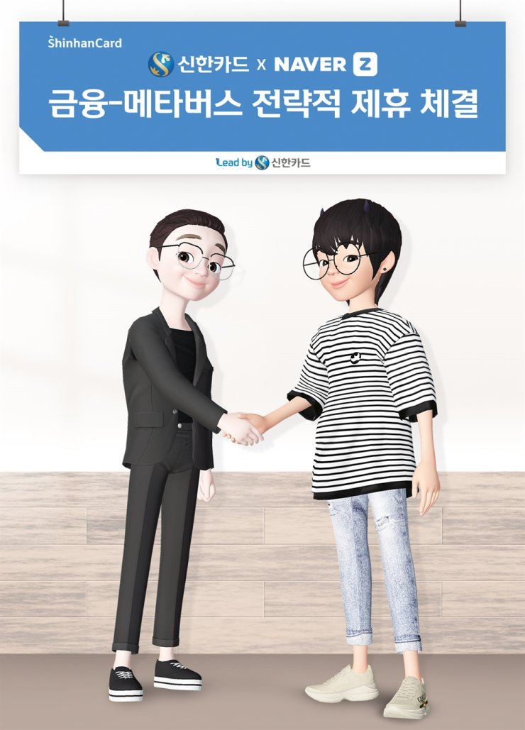 Shinhan Card CEO Lim Young-jin's avatar, left, shakes hands with Naver Z CEO Kim Dae-wook's avatar, during a virtual memorandum of understanding signing ceremony through Naver Z's Zepeto