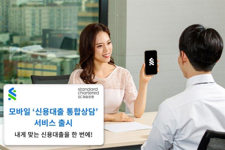 Standard Chartered Bank Korea offers its enhanced credit loan consultation program on its mobile banking app. / Courtesy of Standard Chartered Bank Korea