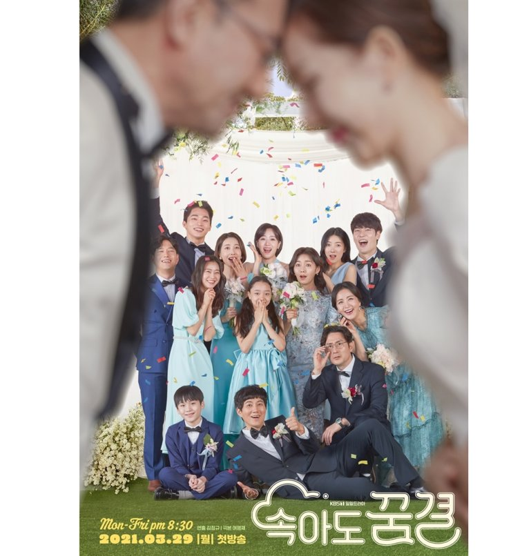 A poster for KBS's TV drama 'Be My Dream Family'/ Courtesy of KBS
