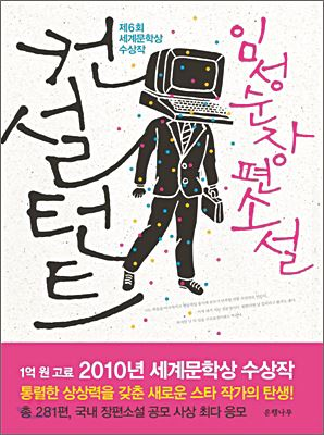 Novelist Im Seong-sun / Courtesy of Im Seong-sun