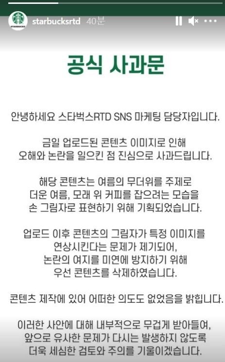 Dongsuh Food's Starbucks Doubleshot canned beverage ad that caused a stir / Screencaptured from Starbucksrtd Instagram