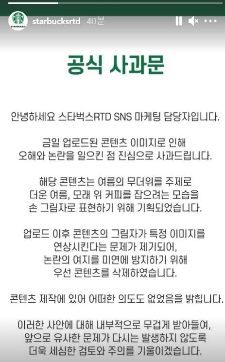 Starbucksrtd's written apology posted on Instagram on July 26. Screencaptured from Starbucksrtd Instagram