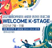 A banner to promote the Korea Tourism Organization's Welcome K-Stage event, which will stream full versions of five popular musicals and plays online for global audiences / Courtesy of Korea Tourism Organization