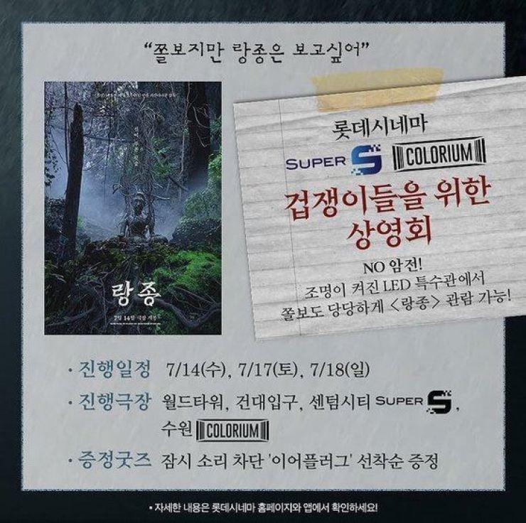 . 롯데 시네마 특별 상영
