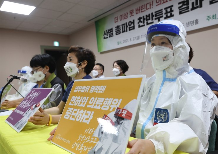 Unionized health workers will go on strike next week to demand better working conditions and the expansion of public health infrastructure amid the pandemic. Yonhap