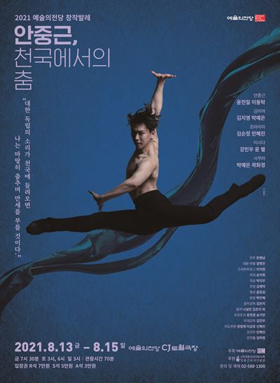 The ballet 'Ahn Jung Geun, a Dance in the Heaven' is performed at the Seoul Arts Center during a press event, Wednesday. Yonhap