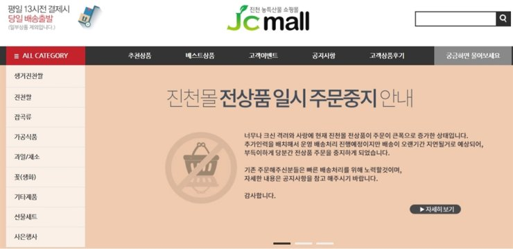 A notice announcing the temporary suspension of operation is posted, Monday, on Jincheon County's online shopping mall, which sells regional specialties such as rice. Screen capture from JC mall