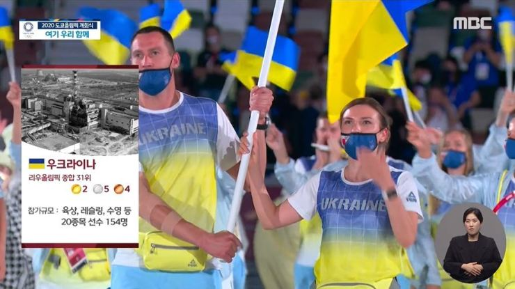 An image of Chernobyl was shown as the Ukrainian players enter the stadium during MBC's broadcast of the opening ceremony of the 2020 Tokyo Olympics, July 23. Screenshot from MBC
