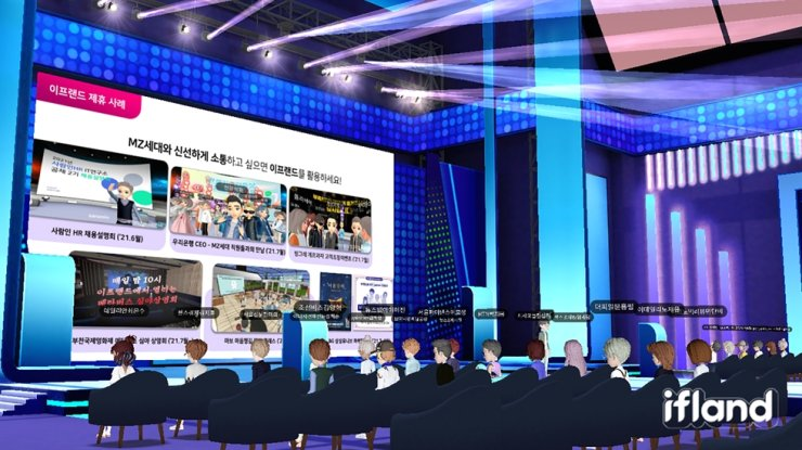 Participants appear in the form of avatars during a press briefing held at SK Telecom's ifland metaverse platform, Thursday. Courtesy of SK Telecom