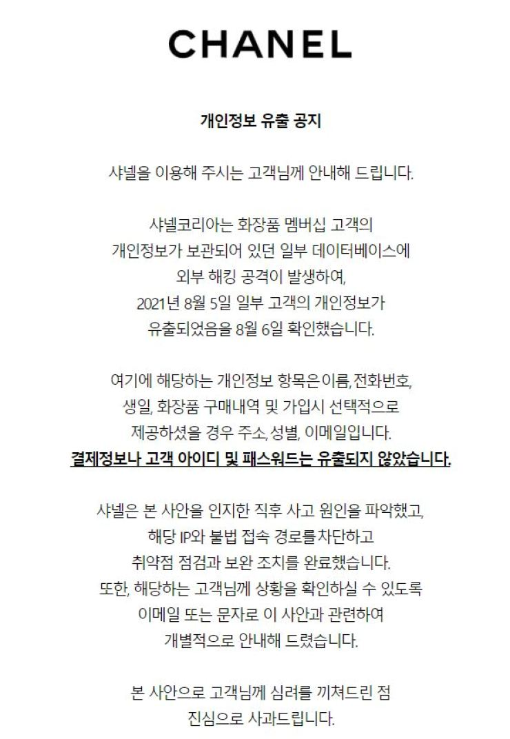 Chanel Korea's official apology, posted on its website / Screenshot from Chanel Korea's website