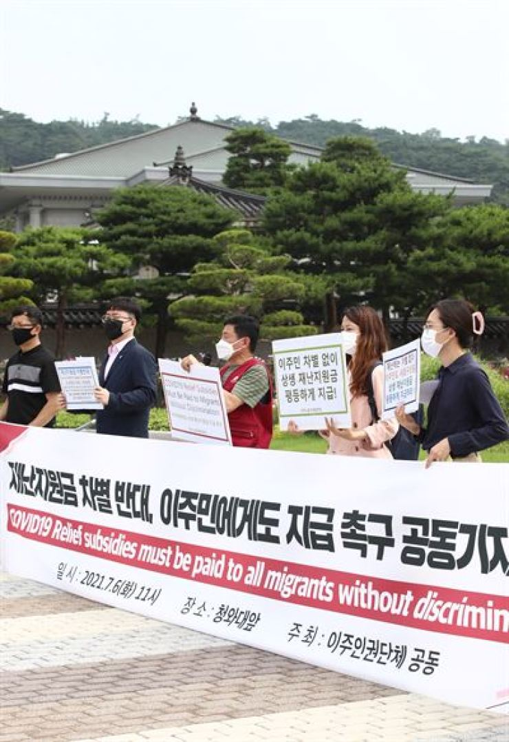 A coalition of migrants' rights groups stage a rally in front of Cheong Wa Dae, July 6, urging the government to provide COVID-19 disaster relief fund to all residents of foreign nationality in Korea. Yonhap