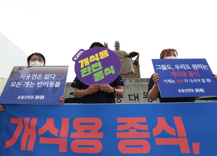 Members of the Korea Animal Rights Advocates (KARA) rally in Seoul to call for the enactment of a law banning the trade and consumption of dog meat in this July 9 photo. Yonhap