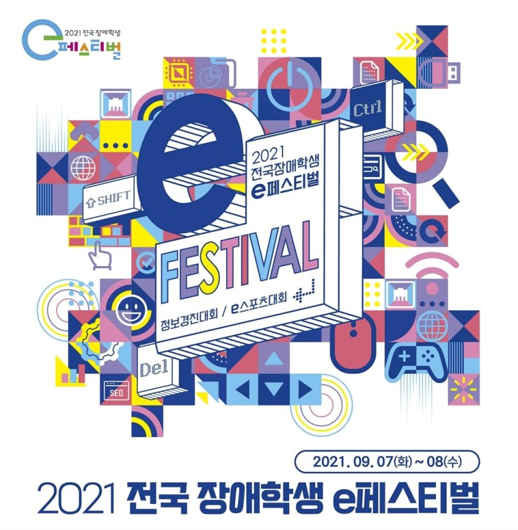 National e Festival Competitions for Students with Disabilities will be held on Tuesday and Wednesday. Courtesy of KOCCA