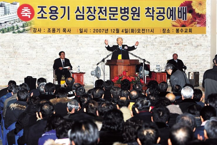 Rev. Cho Yong-gi, founder and senior pastor of the Yoido Full Gospel Church preaches during a ceremonial event at Bongsu Church, Pyongyang, North Korea, for the establishment of a hospital specialized in cardiac problems in this Dec. 4, 2007 photo. Courtesy of Yoido Full Gospel Church