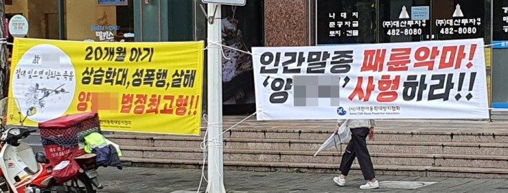 Banners are hung in Daejeon, Wednesday, to urge a court to hand down a death penalty for a man who killed his 20-month-old stepdaughter in June. Yonhap