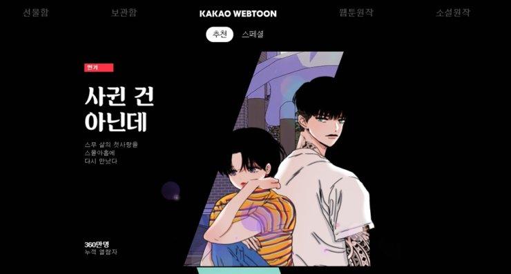 A webcomic is introduced on the Kakao Webtoon homepage. Screen capture from Kakao Webtoon's homepage