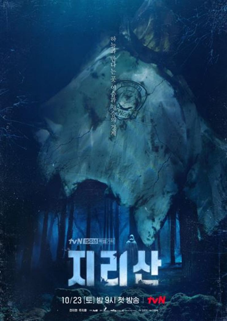 A poster for tvN's upcoming series 'Jirisan' / Courtesy of tvN
