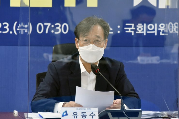 Rep. Yoo Dong-soo, head of task force for cryptocurrency under ruling Democratic Party of Korea speaks at the beginning of a meeting at Yeouido, Seoul, June 23. Korea Times file