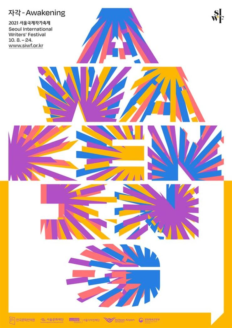 An official poster for the 10th Seoul International Writers' Festival / Courtesy of SIWF