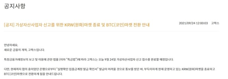 An online notice, posted by GOPAX on Friday, states that it no longer operates a cryptocurrency transaction service in the Korean won market, due to its failure to fulfil new requirements as per the Special Financial Transaction Information Act. Screenshot from GOPAX's homepage