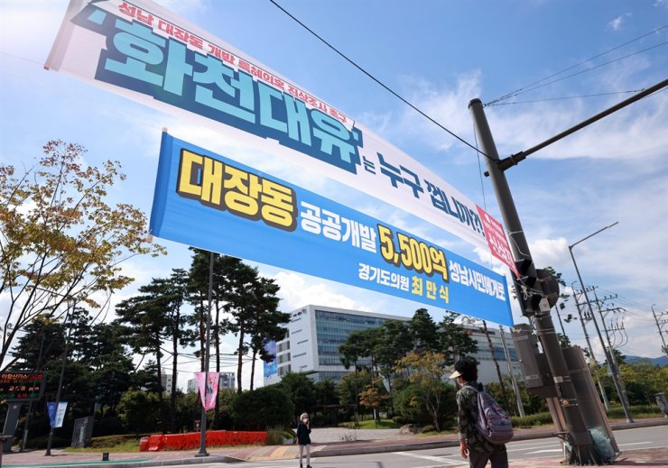 Banners fly near Seongnam City office in Gyeonggi Province, Friday. The top one reads 'Who owns Hwacheon Daeyu?' an asset management company that stirred a controversy with its sizable dividends gained from a land development project in the city. The bottom banner reads the profits earned from the project should be returned to the citizens of Seongnam. Yonhap