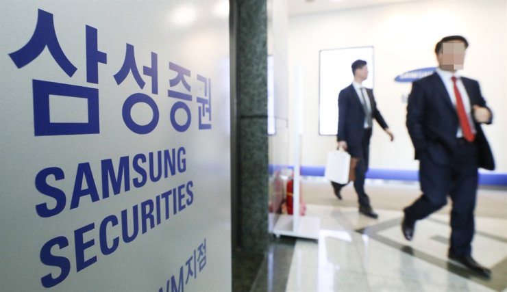 A Samsung Securities branch in Seoul is seen in this 2018 file photo. Yonhap