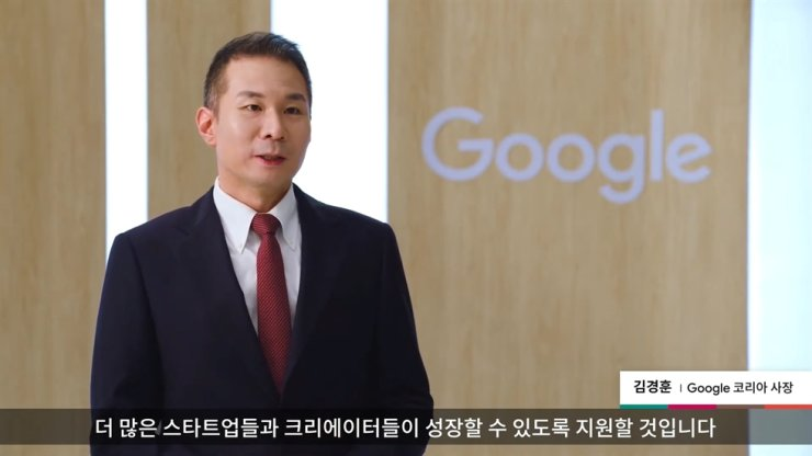 Kim Kyoung-hoon, country director of Google Korea, speaks during the Google for Korea online press event, Wednesday. Captured from conference