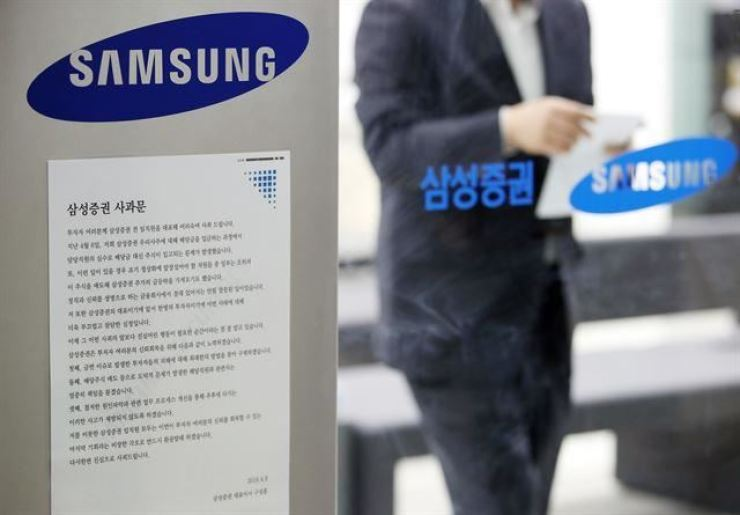 In this 2018 April file photo, an announcement of apology is posted at a Samsung Securities branch in Seoul. Yonhap