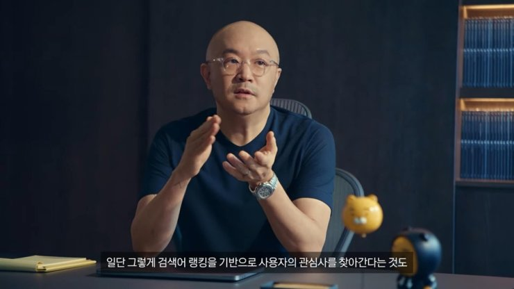 Kakao co-CEO Cho Soo-young speaks in an interview released by Kakao on Aug. 1.  Courtesy of Kakao
