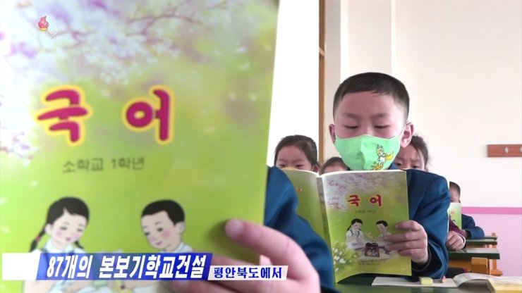 This image, captured from North Korea's official Korean Central TV Broadcasting Station, shows first graders at an elementary school in North Korea. Yonhap