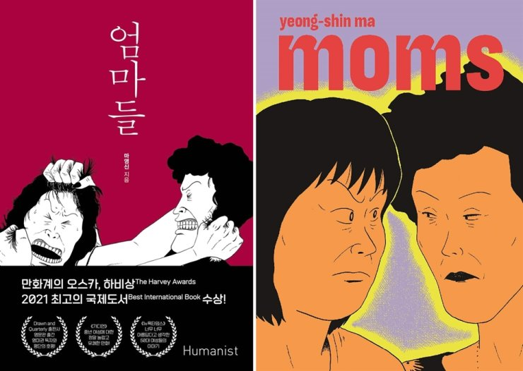 The covers of the Korean edition of 'Moms,' by Ma Yeong-shin, left, and the English edition, translated by Janet Hong / Courtesy of Humanist and Drawn & Quarterly, respectively