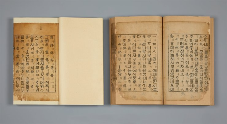 Pages of the 15th-century Buddhist manuscript, 'Seokbosangjeol' volumes 20 and 21, printed in old hangeul, on display at the National Museum of Korea / Courtesy of NMK