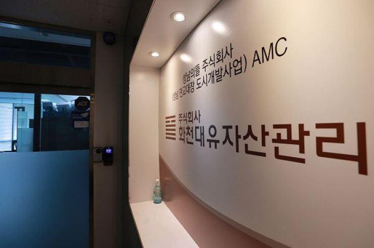 Hwacheon Daeyu Asset Management / Yonhap