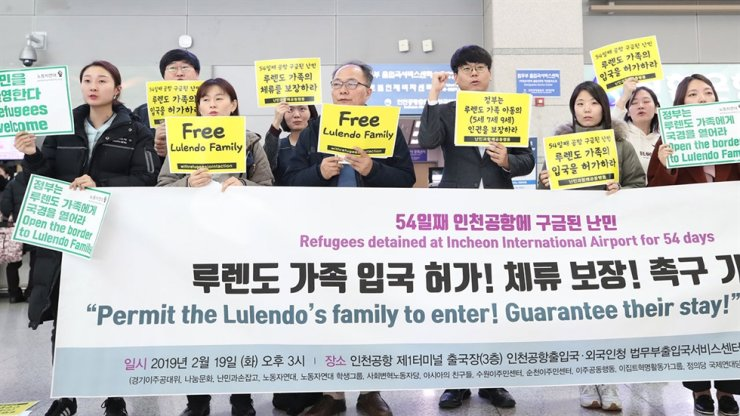 This Feb. 19, 2019, photo shows activists rallying at Incheon International Airport, west of Seoul, urging the immigration office to grant entry to Nkuka Lulendo and his family. Yonhap