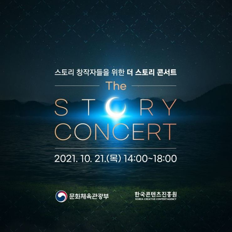 '2021 The Story Concert,' organized by the Korea Creative Content Agency (KOCCA), will be held online on Oct. 21. Courtesy of KOCCA