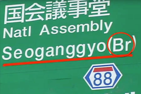 The original Korean sign means 'Meeting point in Cheong Wa Dae (the Blue House),' in Korean, but it has been wrongly translated into English as  a 'Staring point for Cheong Wa Dae.' / Korea Times file