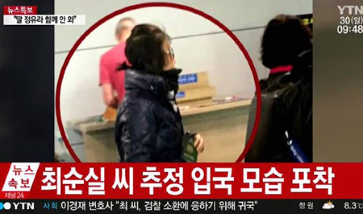 A woman who appears to be Choi Soon-sil, longtime confidant of President Park Geun-hye, walks toward customs at Incheon International Airport on Sunday morning after a flight from Heathrow Airport in London. Choi, suspected of peddling influence and interfering in state affairs, returned to Korea after hiding in Europe for nearly two months. / Screen Capture from YTN