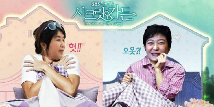 A parody of drama 'Secret Garden's' poster featuring President Park Geun-hye and her scandal-ridden confidant Choi Soon-sil, instead of main characters Kim Ju-won and Gil Ra-im. / Captured from social media
