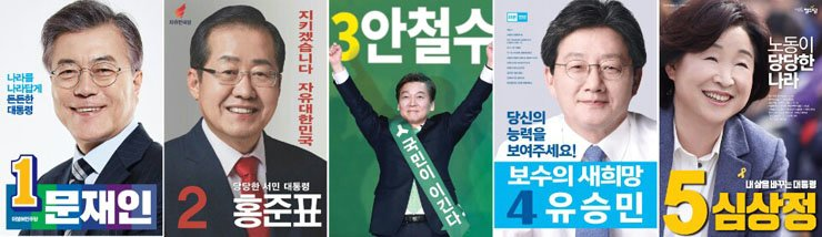 Presidential candidate posters for the upcoming election. / Korea Times file